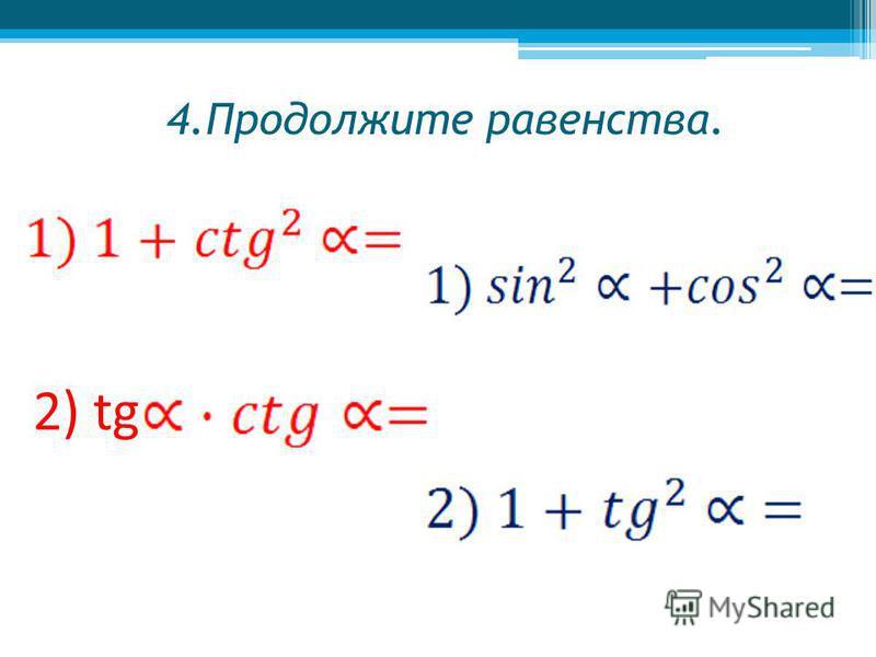4. Продолжите равенства. 2) tg