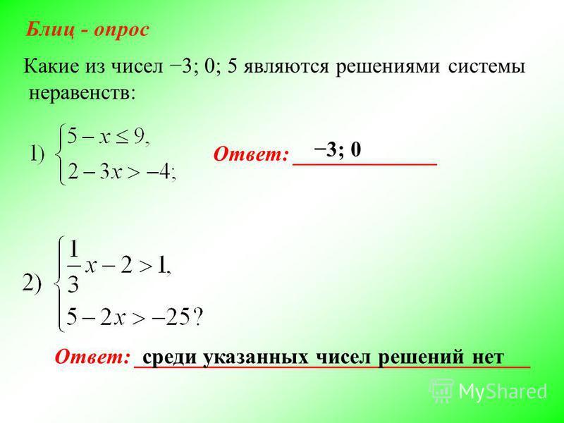 Блиц - опрос Какие из чисел 3; 0; 5 являются решениями системы неравенств: Ответ: _____________ 3; 0 Ответ: ____________________________________среди указанных чисел решений нет