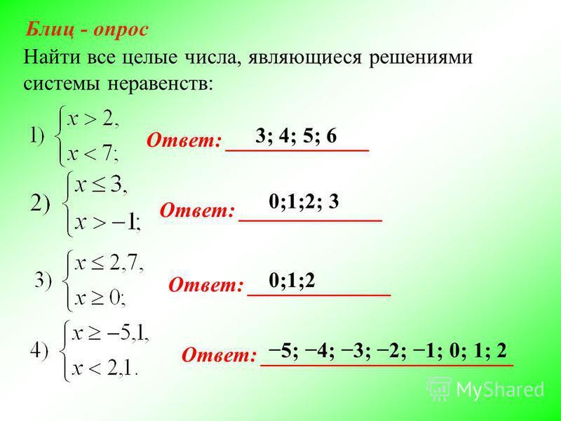Найти все целые числа, являющиеся решениями системы неравенств: Блиц - опрос Ответ: _____________ Ответ: _______________________ 3; 4; 5; 6 0;1;2; 3 0;1;2 5; 4; 3; 2; 1; 0; 1; 2