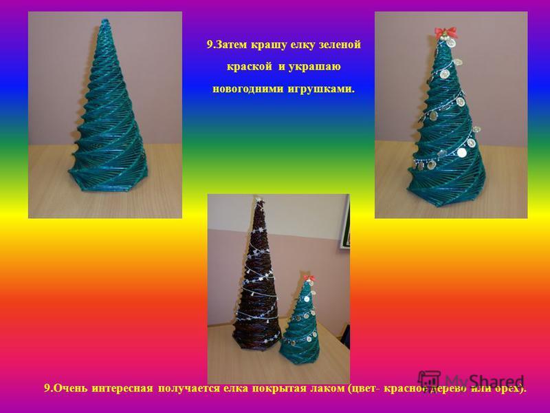 9. Затем крашу елку зеленой краской и украшаю новогодними игрушками. 9. Очень интересная получается елка покрытая лаком (цвет- красное дерево или орех).