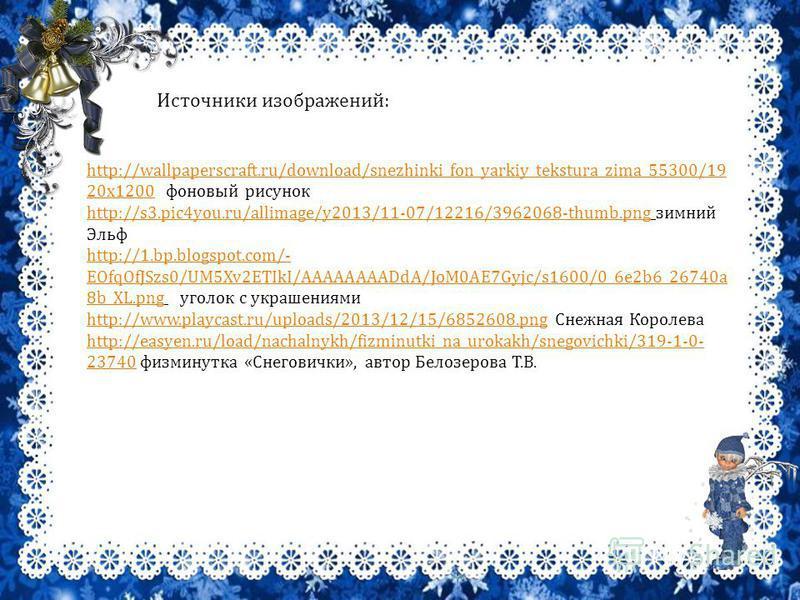 http://wallpaperscraft.ru/download/snezhinki_fon_yarkiy_tekstura_zima_55300/19 20x1200http://wallpaperscraft.ru/download/snezhinki_fon_yarkiy_tekstura_zima_55300/19 20x1200 фоновый рисунок http://s3.pic4you.ru/allimage/y2013/11-07/12216/3962068-thumb