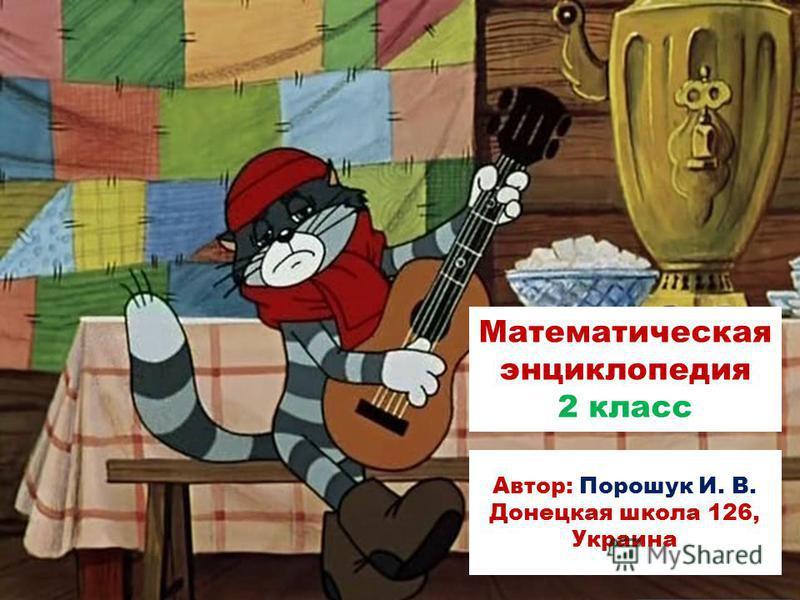 Математическая энциклопедия 2 класс Автор: Порошук И. В. Донецкая школа 126, Украина