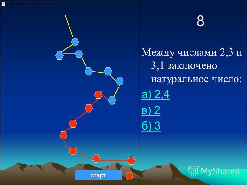 8 Между числами 2,3 и 3,1 заключено натуральное число: а) 2,4 в) 2 б) 3 старт