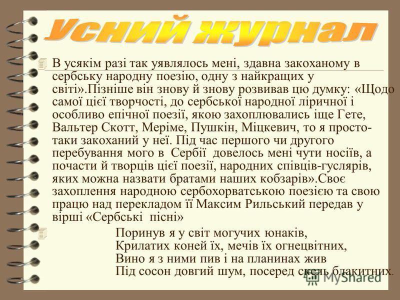 4 В усякім разі так уявлялось мені, здавна закоханому в сербську народну поезію, одну з найкращих у світі».Пізніше він знову й знову розвивав цю думку: «Щодо самої цієї творчості, до сербської народної ліричної і особливо епічної поезії, якою захоплю