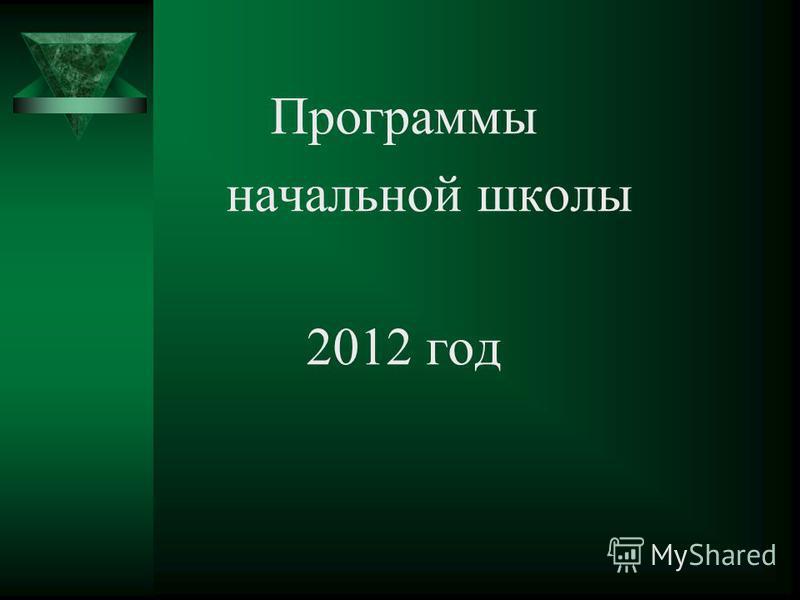 Программы начальной школы 2012 год