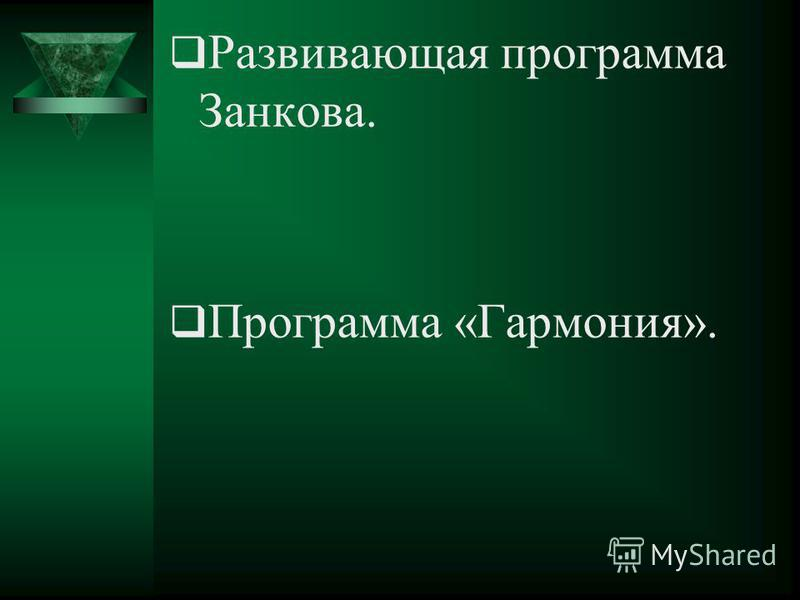 Развивающая программа Занкова. Программа «Гармония».