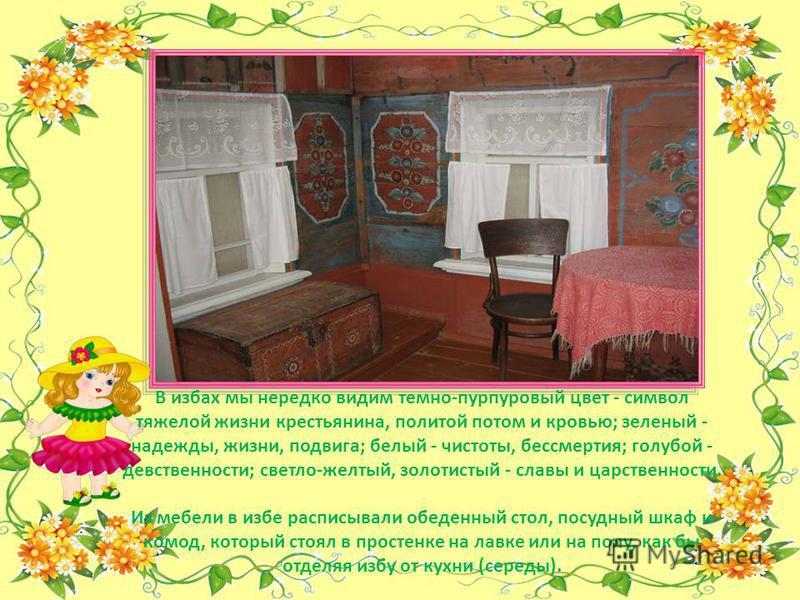Нижний ярус дома В избах мы нередко видим темно-пурпуровый цвет - символ тяжелой жизни крестьянина, политой потом и кровью; зеленый - надежды, жизни, подвига; белый - чистоты, бессмертия; голубой - девственности; светло-желтый, золотистый - славы и ц