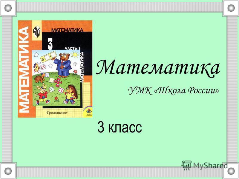 3 класс Математика УМК «Школа России»