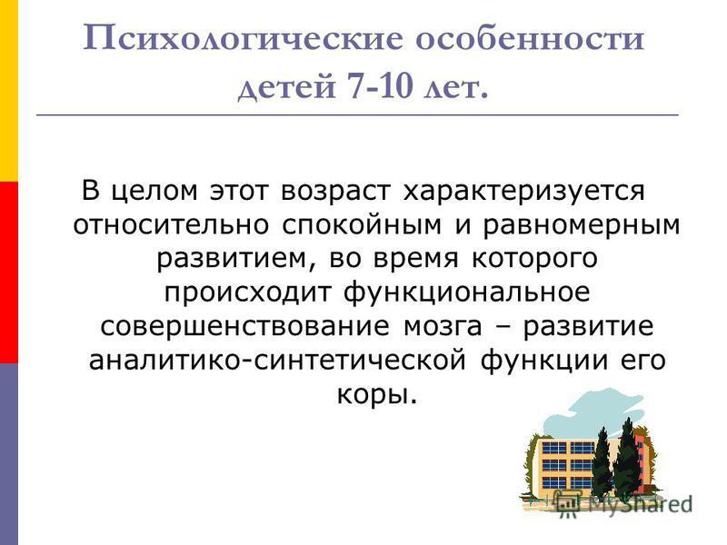 Механизмы успешного обучения иностранному языку в начальной школе.