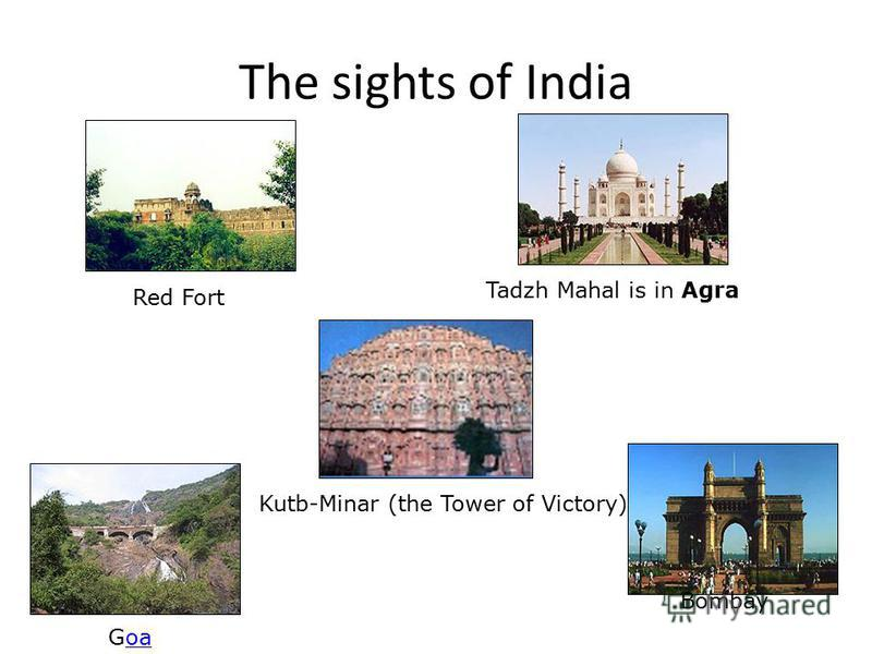 The sights of India Kutb-Minar (the Tower of Victory) Tadzh Mahal is in Agra Gоаоа Red Fort Bombay