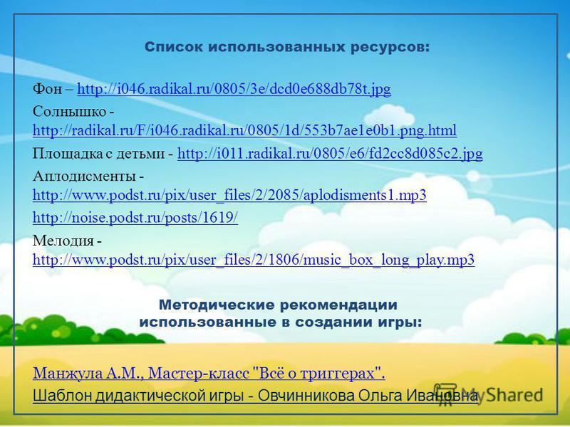 Список использованных ресурсов: Фон – http://i046.radikal.ru/0805/3e/dcd0e688db78t.jpghttp://i046.radikal.ru/0805/3e/dcd0e688db78t.jpg Солнышко - http://radikal.ru/F/i046.radikal.ru/0805/1d/553b7ae1e0b1.png.html http://radikal.ru/F/i046.radikal.ru/08
