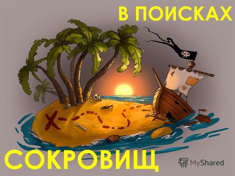 В ПОИСКАХ СОКРОВИЩ