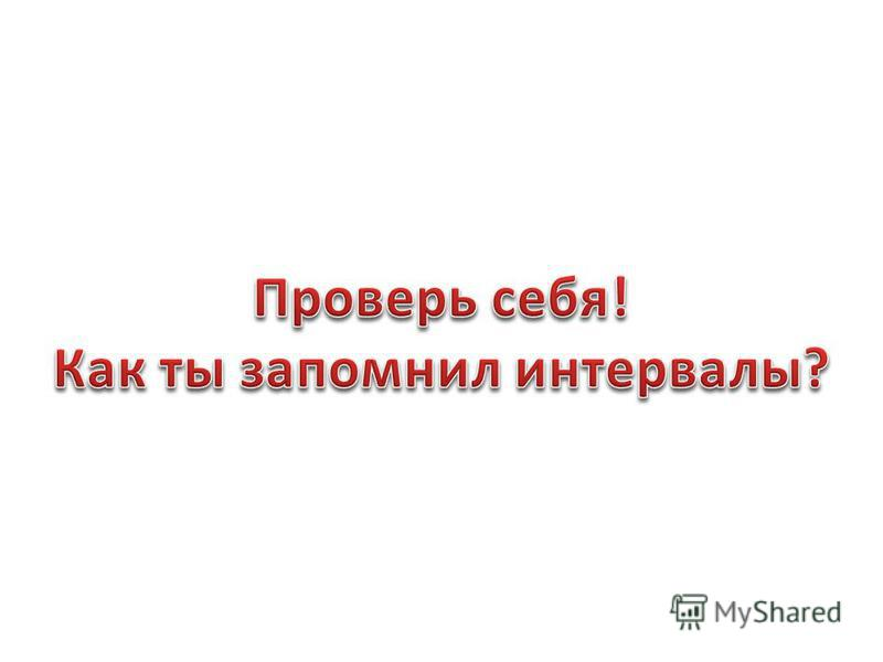 Чистая октава - ч.8