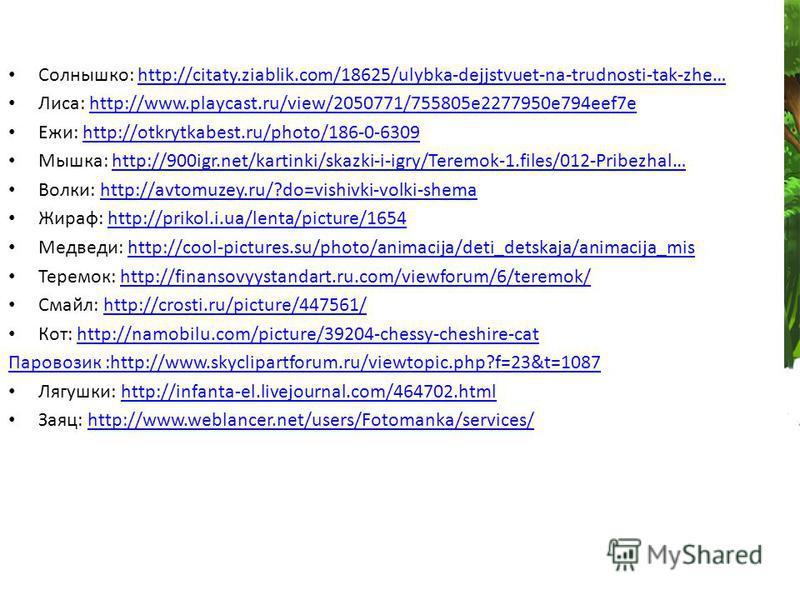 В работе над презентацией «Знакомимся с интервалами»: Использованы материалы и средства: Картинки : http://images.yandex.ru/yandsearch?text;http://images.yandex.ru/yandsearch?text Программное обеспечение: для создания презентации - Microsoft Office P