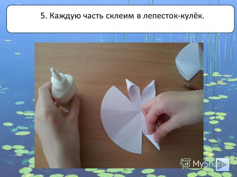 5. Каждую часть склеим в лепесток-кулёк.