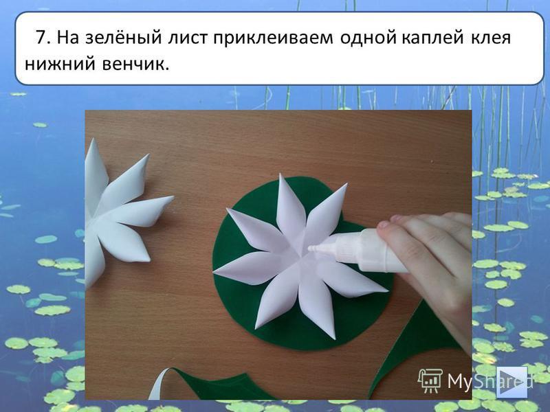 7. На зелёный лист приклеиваем одной каплей клея нижний венчик.