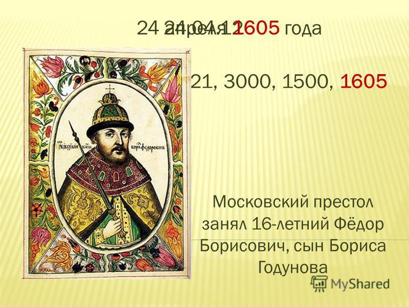 200 – 99 + 560 : 80 х 2 = 115 271 – х = 380 : 19 х = 251 До конца года остался 251 день