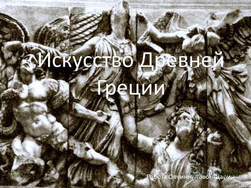 Работа Овчинниковой Дарии Искусство Древней Греции