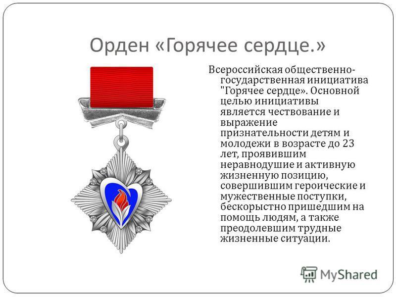 Орден « Горячее сердце.» Всероссийская общественно - государственная инициатива