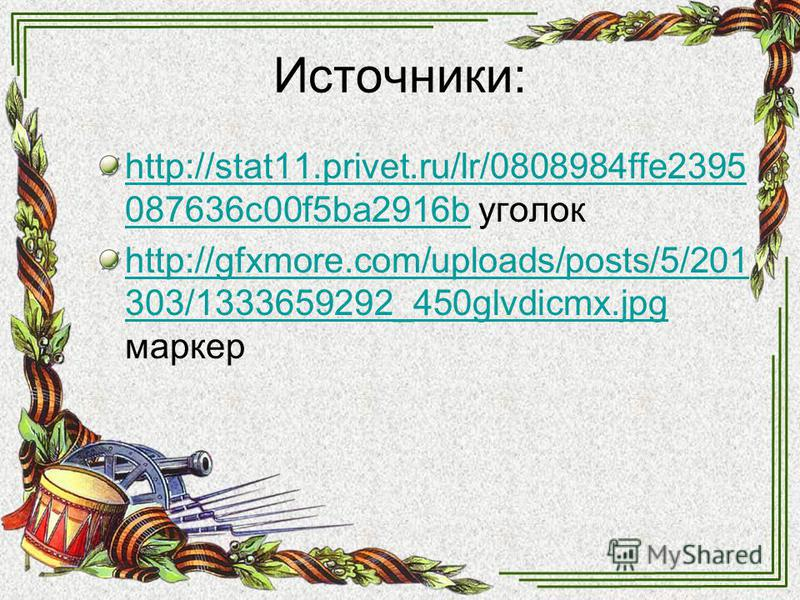 Источники: http://stat11.privet.ru/lr/0808984ffe2395 087636c00f5ba2916bhttp://stat11.privet.ru/lr/0808984ffe2395 087636c00f5ba2916b уголок http://gfxmore.com/uploads/posts/5/201 303/1333659292_450glvdicmx.jpg http://gfxmore.com/uploads/posts/5/201 30