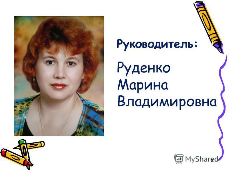 3 Руководитель: Руденко Марина Владимировна