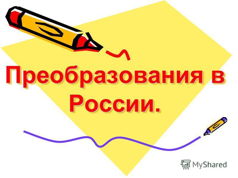 Преобразования в России.