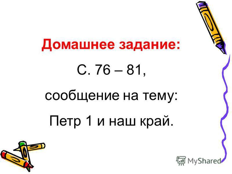 Домашнее задание: С. 76 – 81, сообщение на тему: Петр 1 и наш край.