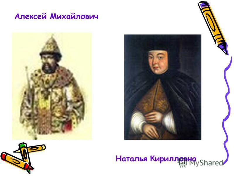 Алексей Михайлович Наталья Кирилловна