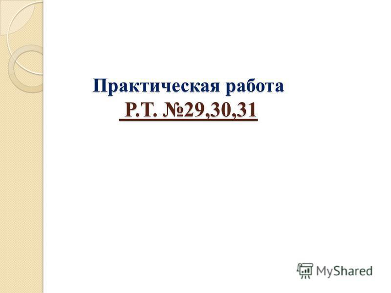 Практическая работа Р.Т. 29,30,31