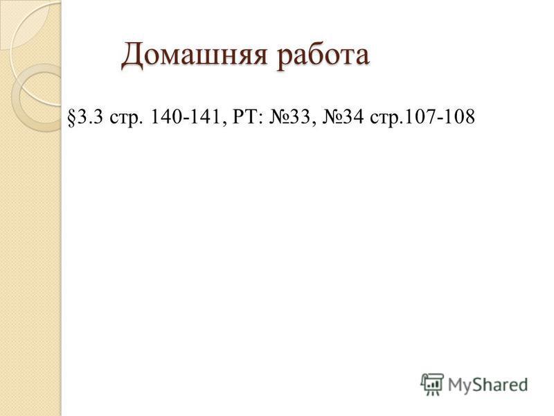Домашняя работа §3.3 стр. 140-141, РТ: 33, 34 стр.107-108