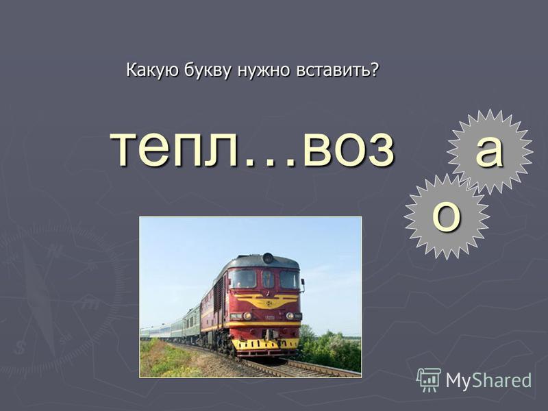 тепло…воз ооо аапа Какую букву нужно вставить?