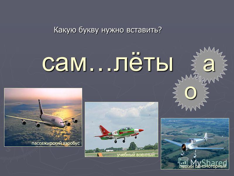 сам…лёты ооо аапа Какую букву нужно вставить? учебный военный легкий одномоторный пассажирский аэробус