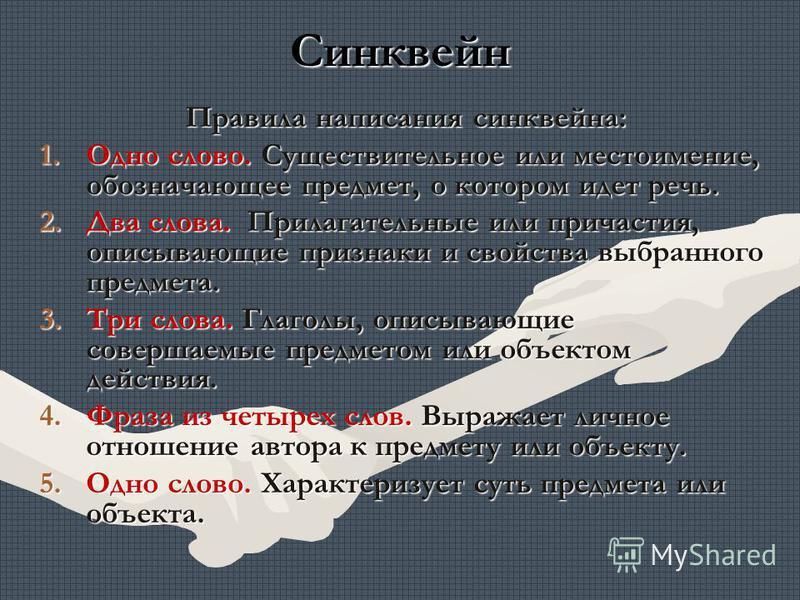Синквейн Правила написания синквейна: 1. Одно слово. Существительное или местоимение, обозначающее предмет, о котором идет речь. 2. Два слова. Прилагательные или причастия, описывающие признаки и свойства выбранного предмета. 3. Три слова. Глаголы, о