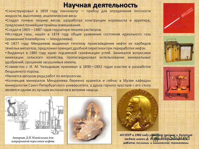 Научная деятельность Сконструировал в 1859 году пикнометр прибор для определения плотности жидкости, высотомер, аналитические весы Создал точную теорию весов, разработал конструкции коромысла и арретира, предложил точнейшие приёмы взвешивания. Создал