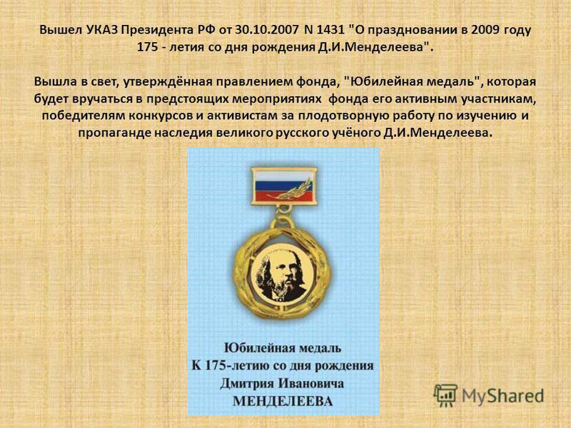 Вышел УКАЗ Президента РФ от 30.10.2007 N 1431