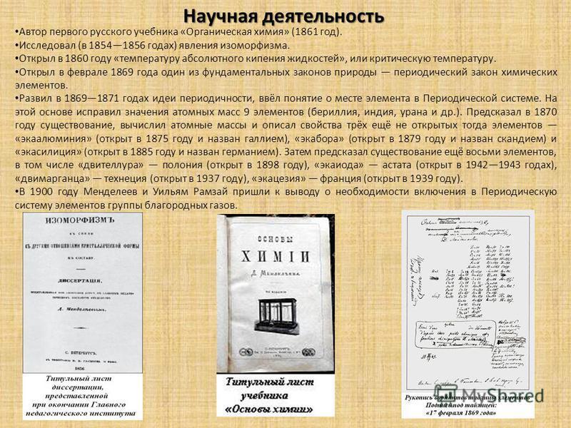 Научная деятельность Автор первого русского учебника «Органическая химия» (1861 год). Исследовал (в 18541856 годах) явления изоморфизма. Открыл в 1860 году «температуру абсолютного кипения жидкостей», или критическую температуру. Открыл в феврале 186