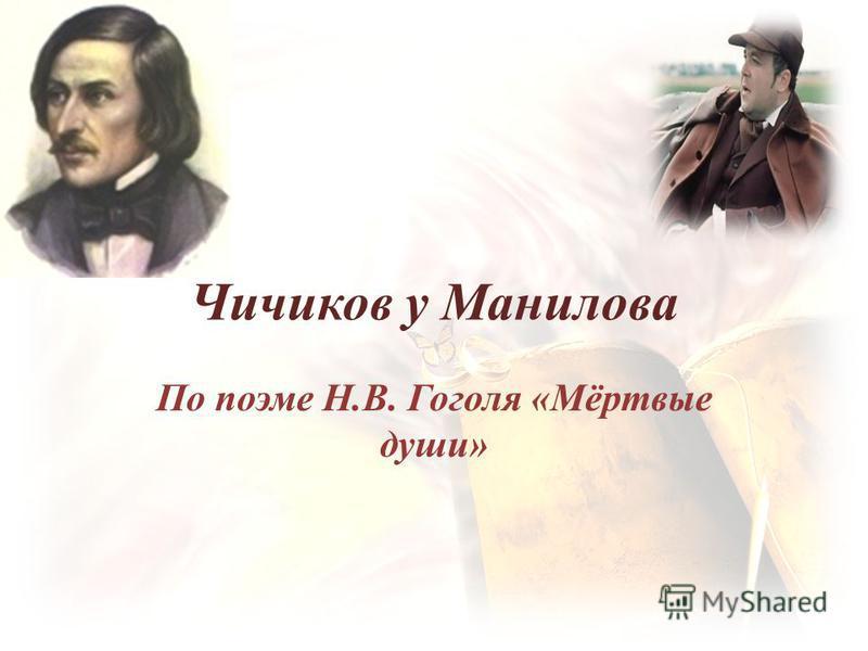 Чичиков у Манилова По поэме Н.В. Гоголя «Мёртвые души»