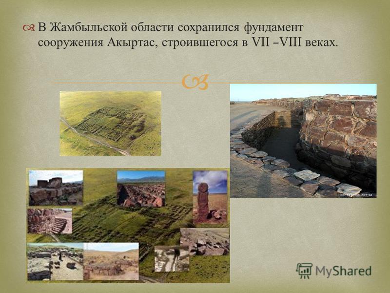 В Жамбыльской области сохранился фундамент сооружения Акыртас, строившегося в VII –VIII веках.
