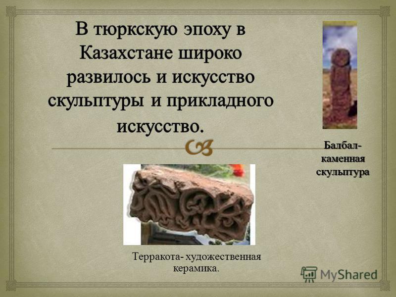 Терракота - художественная керамика. Балбал - каменная скульптура