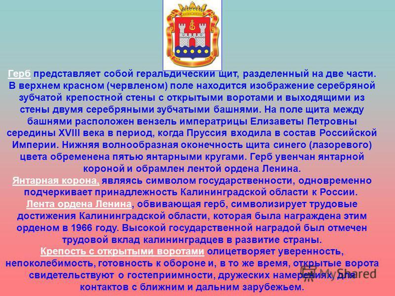 Герб представляет собой геральдический щит, разделенный на две части. В верхнем красном (червленом) поле находится изображение серебряной зубчатой крепостной стены с открытыми воротами и выходящими из стены двумя серебряными зубчатыми башнями. На пол