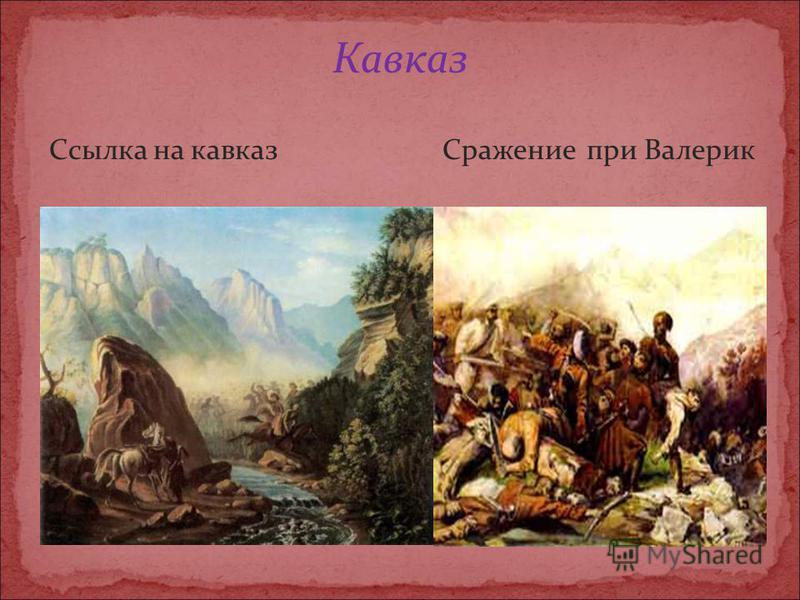Кавказ Ссылка на кавказ Сражение при Валерик