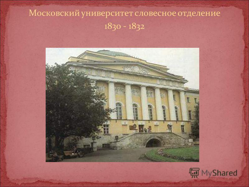 Московский университет словесное отделение 1830 - 1832