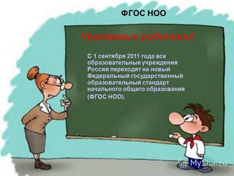 ФГОС НОО С 1 сентября 2011 года все образовательные учреждения России переходят на новый Федеральный государственный образовательный стандарт начального общего образования (ФГОС НОО). Уважаемые родители!