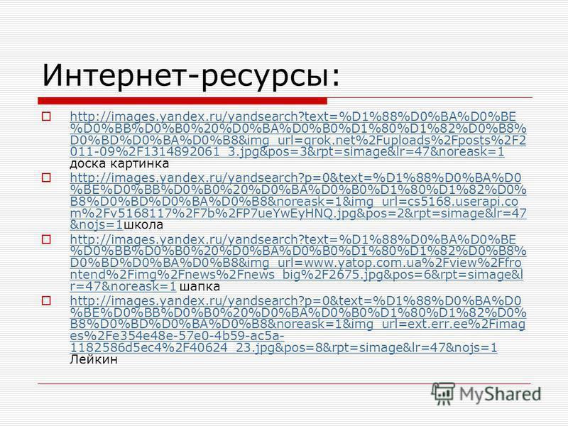 Интернет-ресурсы: http://images.yandex.ru/yandsearch?text=%D1%88%D0%BA%D0%BE %D0%BB%D0%B0%20%D0%BA%D0%B0%D1%80%D1%82%D0%B8% D0%BD%D0%BA%D0%B8&img_url=qrok.net%2Fuploads%2Fposts%2F2 011-09%2F1314892061_3.jpg&pos=3&rpt=simage&lr=47&noreask=1 доска карт