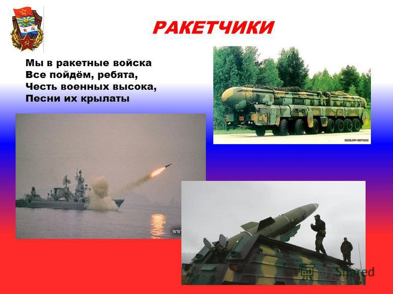 РАКЕТЧИКИ Мы в ракетные войска Все пойдём, ребята, Честь военных высока, Песни их крылаты