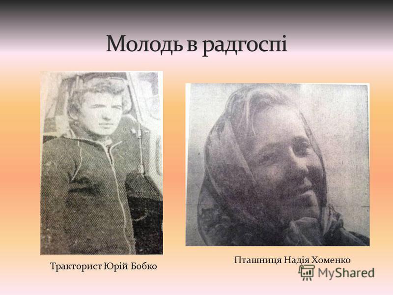 Тракторист Юрій Бобко Пташниця Надія Хоменко
