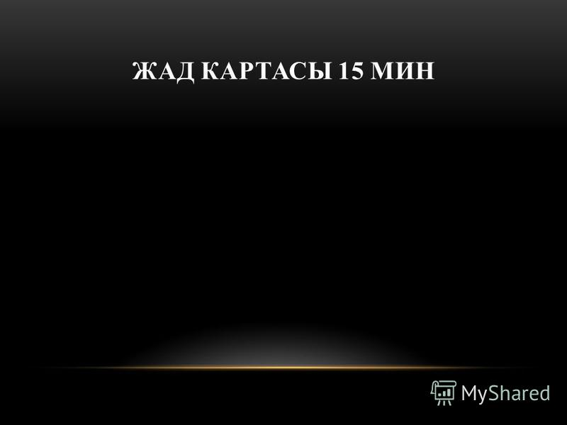 ЖАД КАРТАСЫ 15 МИН