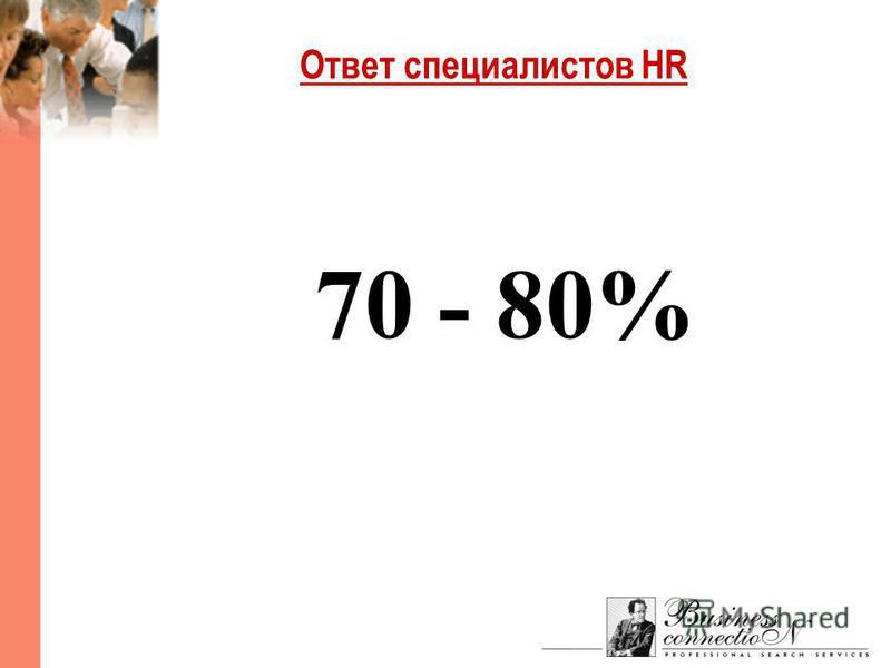 Ответ специалистов HR 70 - 80%