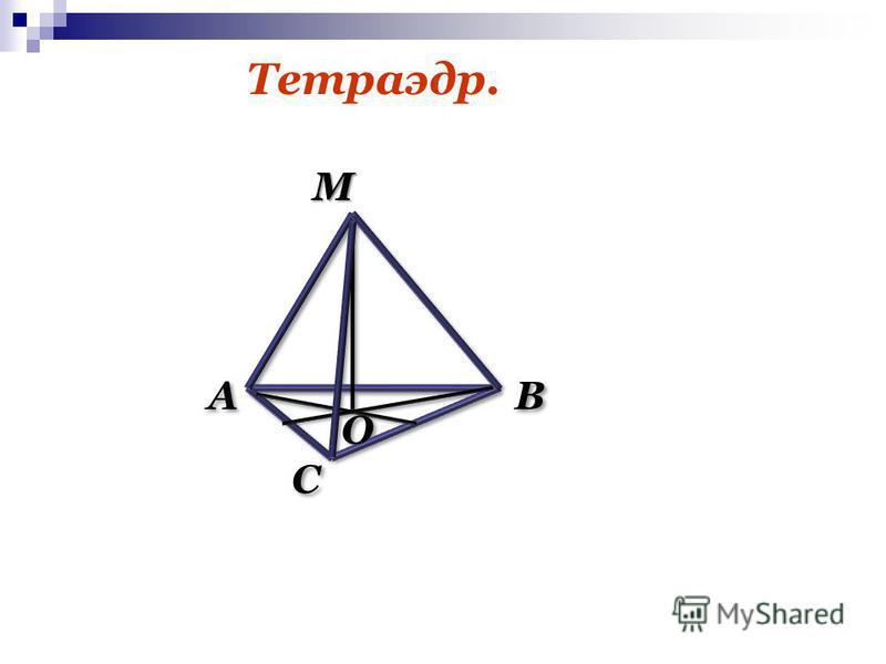 Тетраэдр. М