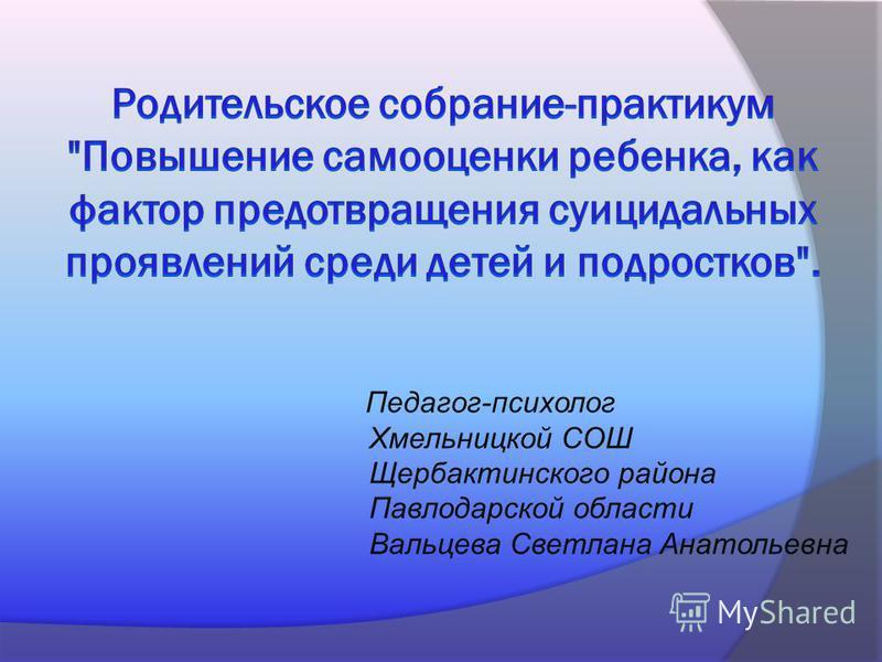 Педагог-психолог Хмельницкой СОШ Щербактинского района Павлодарской области Вальцева Светлана Анатольевна